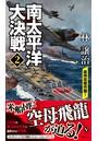 南太平洋大決戦 (2)豪州攻略作戦!