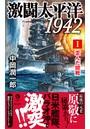 激闘太平洋1942 (I)歪んだ開戦