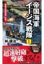 帝国海軍イージス戦隊 (1)鉄壁の超速射砲、炸裂!