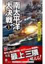 南太平洋大決戦 (1)オーストラリア侵攻!
