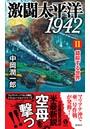 激闘太平洋1942 (II)錯綜する世界