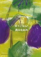 日々ごはん (2)