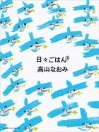 日々ごはん (3)