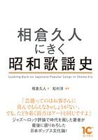相倉久人にきく昭和歌謡史