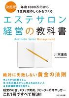 エステサロン経営の教科書 年商1000万円から1億円超のしくみをつくる