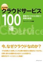 クラウドサービス100選 2015年度版