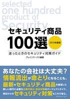 セキュリティ商品100選 2015年版 迷ったときのセキュリティ対策ガイド