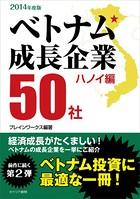 ベトナム成長企業50社2014年度版 -ハノイ編-