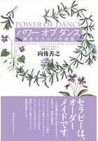 パワー オブ ダンス 統合セラピーの地図