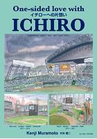 イチローへの片想い One-sided love with ICHIRO