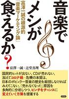 音楽でメシが食えるか? 富澤一誠の根源的「音楽マーケティング論」