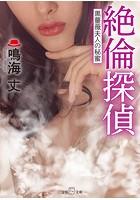 絶倫探偵〜黒薔薇夫人の秘蜜〜
