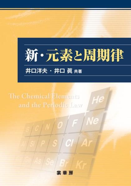 新・元素と周期律