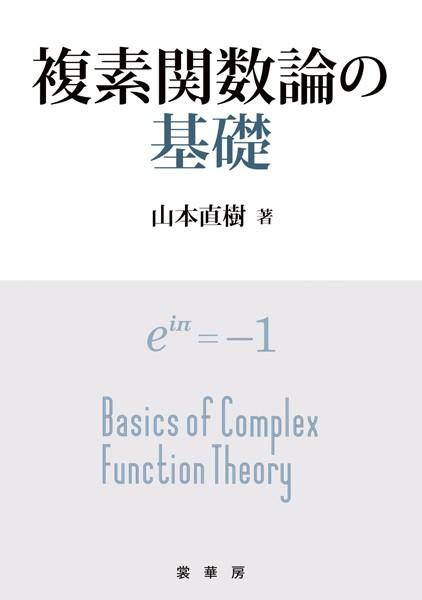 複素関数論の基礎