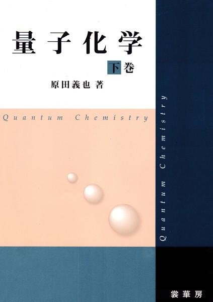 量子化学 下巻