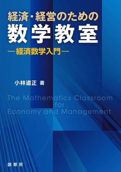 経済・経営のための数学教室 経済数学入門
