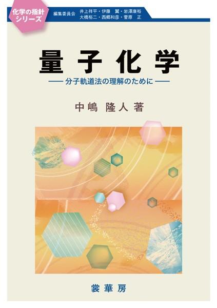量子化学 分子軌道法の理解のために