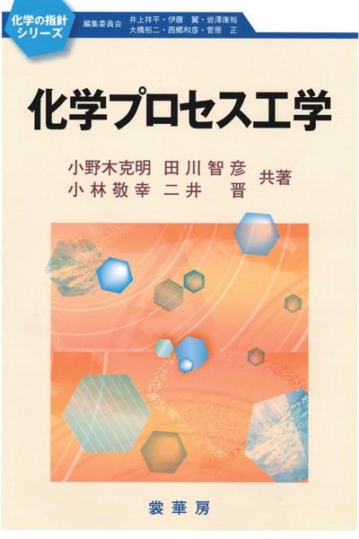 化学プロセス工学