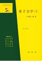 基礎物理学選書