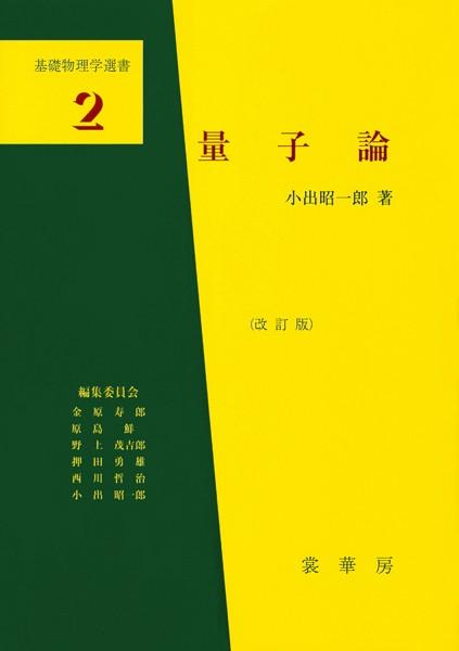 量子論(改訂版) 基礎物理学選書 2