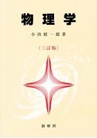物理学(三訂版)