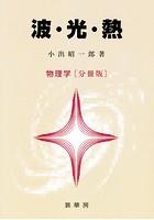 波・光・熱 物理学(分冊版)