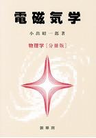 電磁気学 物理学(分冊版)