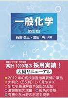 一般化学(四訂版)