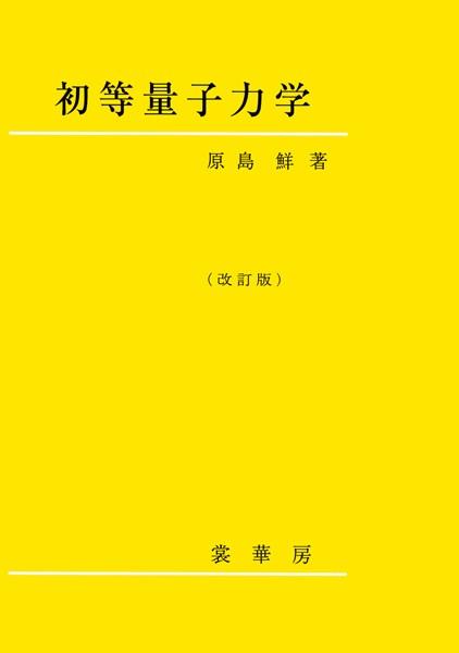 初等量子力学(改訂版)
