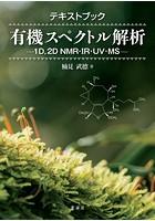 テキストブック有機スペクトル解析 ―1D,2D NMR・IR・UV・MS―