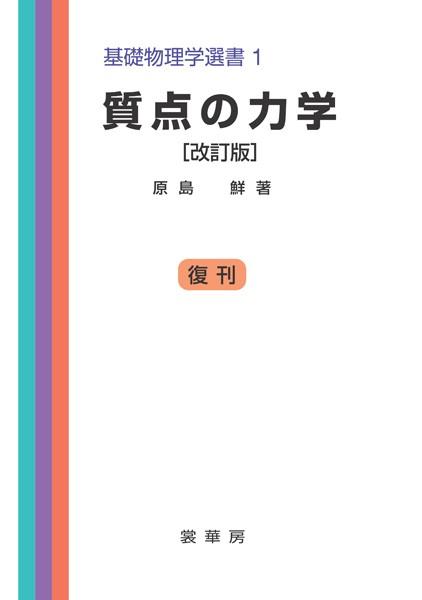 質点の力学(改訂版) 基礎物理学選書 1