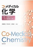 コ・メディカル化学 医療・看護系のための基礎化学