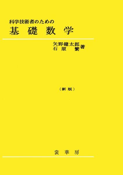 科学技術者のための基礎数学(新版)