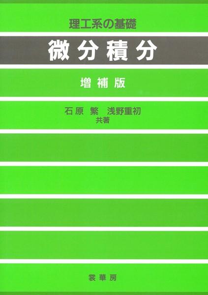 理工系の基礎 微分積分(増補版)