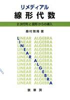 リメディアル 線形代数 2次行列と図形からの導入