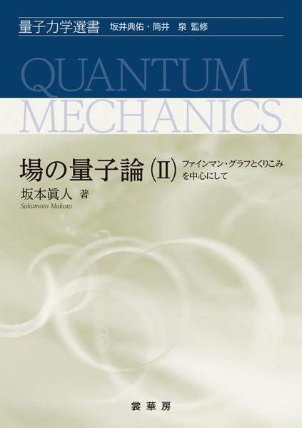 場の量子論 (II) ファインマン・グラフとくりこみを中心にして