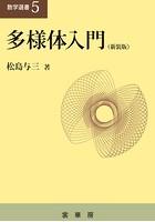 多様体入門(新装版) 数学選書5