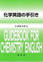 化学英語の手引き