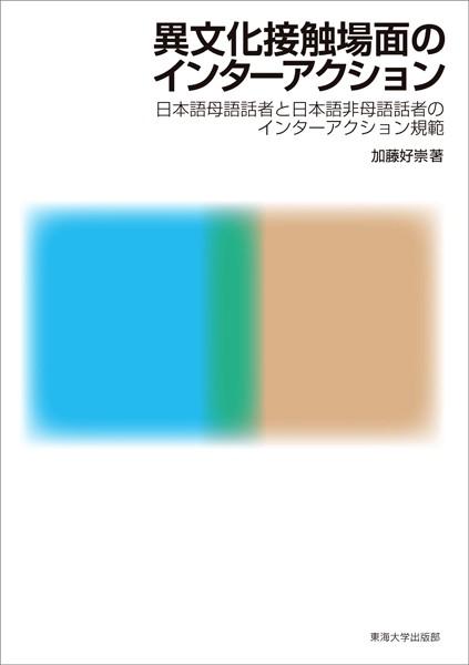 異文化接触場面のインターアクション 日本語母語話者と日本語非母語話者のインターアクション規範