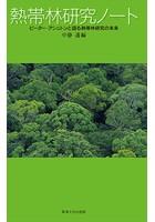 熱帯林研究ノート ピーター・アシュトンと語る熱帯林研究の未来