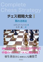 チェス戦略大全