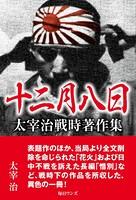 十二月八日 太宰治戦時著作集