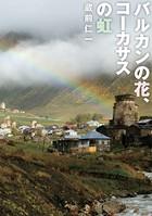 バルカンの花、コーカサスの虹