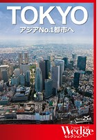 「TOKYO」アジアNo.1都市へ(WEDGEセレクション No.31)