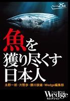 魚を獲り尽くす日本人 (Wedgeセレクション No.36)