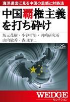 中国覇権主義を打ち砕け―海洋進出に見る中国の思惑と対処法(WEDGEセレクション No.28)