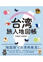 台湾旅人地図帳―台湾在住作家が手がけた究極の散策ガイド