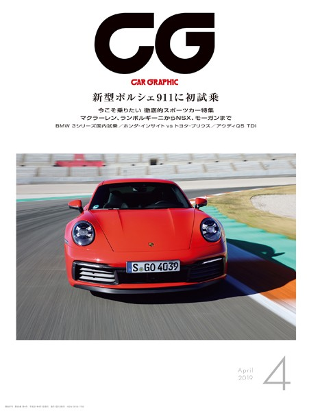 CG(CAR GRAPHIC) 2019年4月号