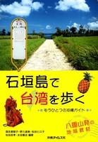 石垣島で台湾を歩く もうひとつの沖縄ガイド