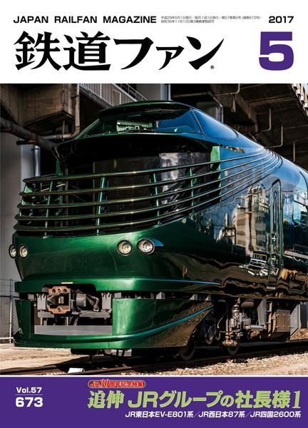 鉄道ファン 2017年5月号